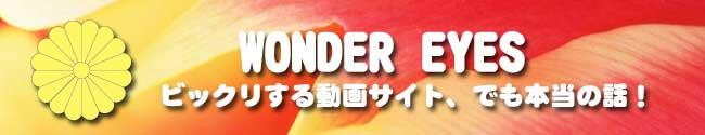 wonder-Eyes